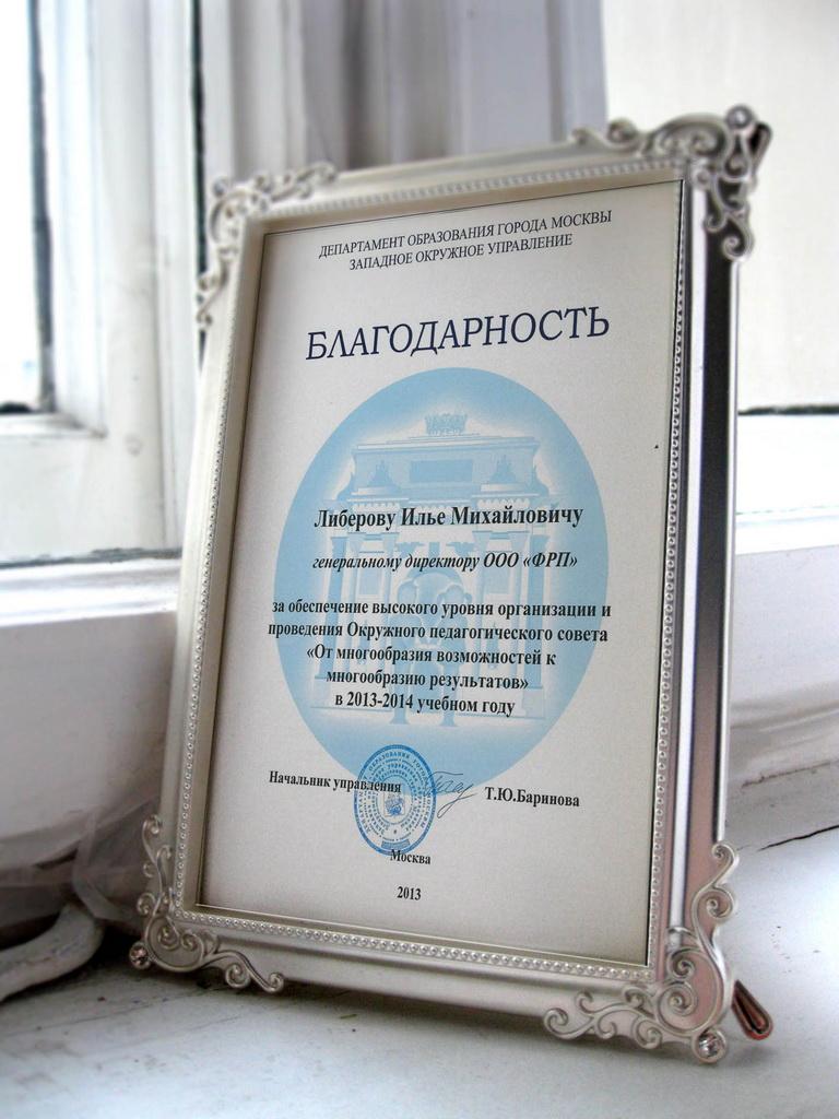 Благодарность департамента образования города Москвы