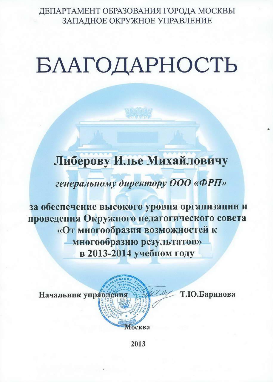 -Образования-Москвы