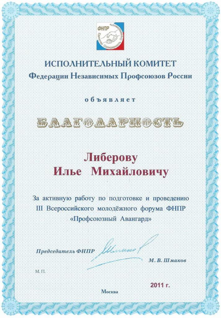-ИК-ФНП-России-в-проведении-форума
