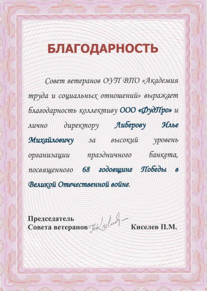 -от-Совета-ветеранов-ОУП-ВПО-АТИСО