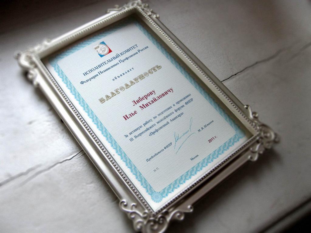 Благодарность Федерации Профсоюзов комбинату питания ФРП и лично генеральному директору Либерову И.М,